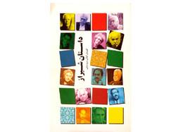 کتاب «داستان شیراز»