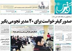 صفحه اول روزنامههای ۱۳ شهریور ۹۶