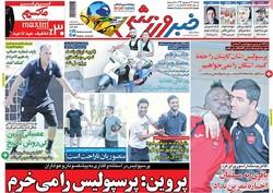 صفحه اول روزنامههای ورزشی ۱۳ شهریور ۹۶