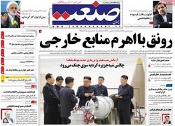 صفحه اول روزنامههای اقتصادی ۱۳ شهریور ۹۶