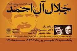 بزرگداشت آل احمد