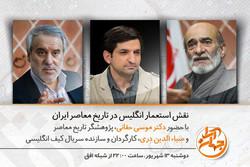 «جهان آرا» به نقش استعمار پیر در تاریخ ایران می پردازد