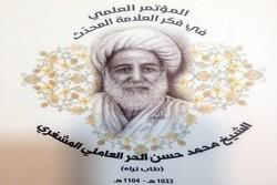 """جمعية الامام الصادق (ع) تعقد مؤتمرا لتكريم الشيخ """"محمد الحر العاملي"""""""