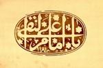 ابواب معرفت با زیارت جامعه کبیره گشوده شد/ شأن ائمه از زبان امام هادی(ع)