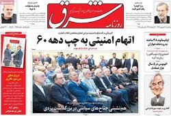 صفحه اول روزنامههای ۱۴ شهریور ۹۶