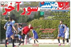 صفحه اول روزنامههای ورزشی ۱۴ شهریور ۹۶