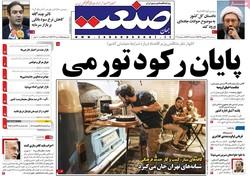 صفحه اول روزنامههای اقتصادی ۱۴ شهریور ۹۶