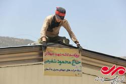 گروه های جهادی قرارگاه معبری به آسمان در کرمانشاه