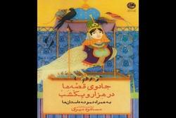 کتاب جادوی قصه ها