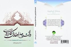 جلد پنجم دانشنامه اخلاق کاربردی منتشر شد