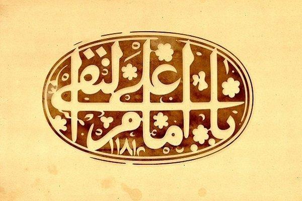 از زندگی امام هادی(ع) چه میدانید؟