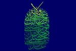 میزان بودن علی (ع) را فراموش کردهایم/ترازوی احدخو در تفکر مولانا