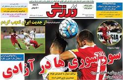 صفحه اول روزنامههای ورزشی ۱۵ شهریور ۹۶