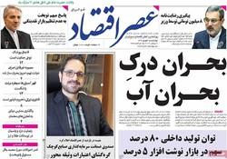 صفحه اول روزنامههای اقتصادی ۱۵ شهریور ۹۶