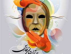 بیست و هشتمین جشنواره تئاتر فارس