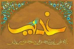 برگزاری ۱۱۰ مراسم جشن با عنوان «با ولایت تا ظهور» در استان همدان