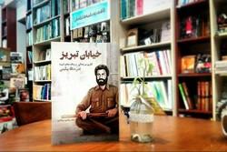 کتاب خیابان تبریز شهید قدرت الله چگینی