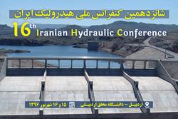 کنفرانس ملی هیدرولیک در اردبیل برگزار شد