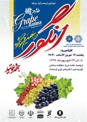A poster for the fifth Urmia Grape Festival