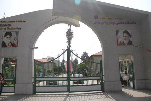 دانشگاه نوشیروانی بابل رتبه اول دانشگاه های کشور را کسب کرد