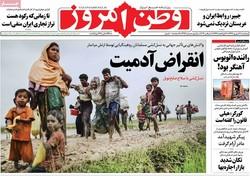 صفحه اول روزنامههای ۱۶ شهریور ۹۶