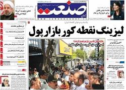 صفحه اول روزنامههای اقتصادی ۱۶ شهریور ۹۶