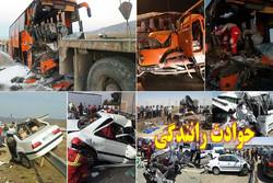 کاهش ۱۰۰ درصدی تصادفات فوتی در استان البرز