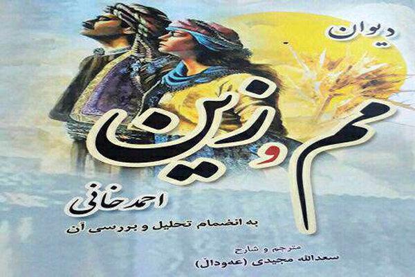 مهم و زین کرایه فارسی