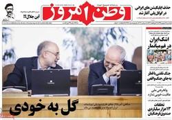 صفحه اول روزنامههای ۱۹ شهریور ۹۶
