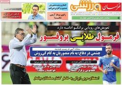 صفحه اول روزنامههای ورزشی ۱۹ شهریور ۹۶