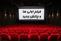 فیلم اول