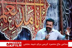 فیلم: مداحی حاج محمود کریمی درباره شهید حججی