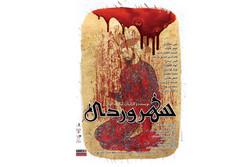 ابراهیم حقیقی پوستر «سهروردی» را طراحی کرد