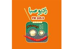 «مسافران» و «حوض نقاشی» در رادیو صبا