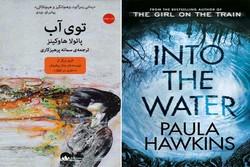 رمان توی آب پائولا هاوکینز