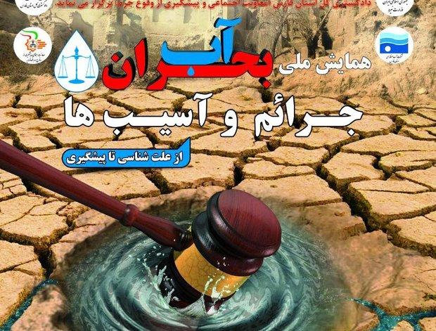 همایش ملی بحران آب در شیراز برگزار می شود