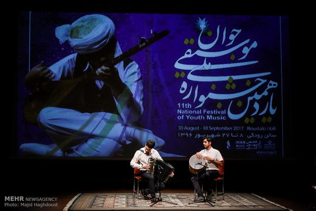 یازدهمین جشنواره ملی موسیقی جوانالمهرجان الوطني لموسيقى الشباب في العاصمة طهران