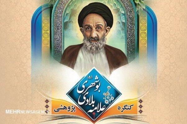 پنجمین کنگره علمی پژوهشی علامه بلادی بوشهری برگزار شد