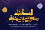 مقاومت در سختترین شرایط از آموزههای مهم امام موسی کاظم(ع) است