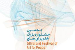 جشنواره هنر برای صلح