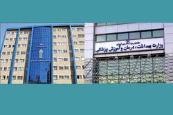 وزارت بهداشت و دانشگاه علمی کاربردی