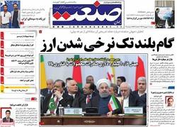 صفحه اول روزنامههای اقتصادی ۲۰ شهریور ۹۶