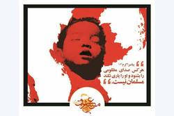 بیانیه جشنواره مسیر عشق برای میانمار