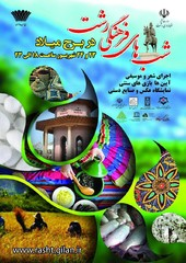 A poster for the Rasht Cultural Nights in Tehran on Sept. 23 and 24, 2017