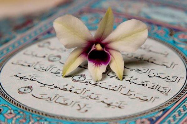 Image result for آموزش قرآن