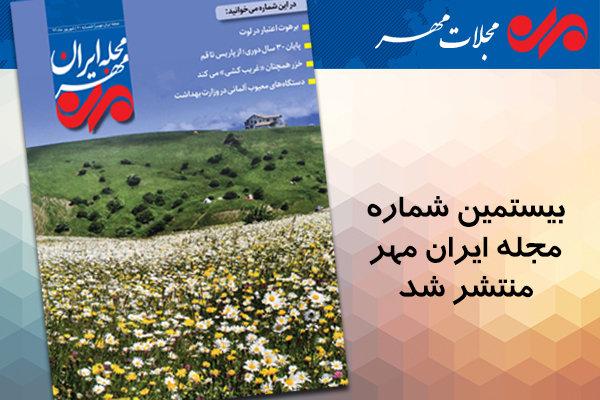 شماره 20 مجله ایران مهر
