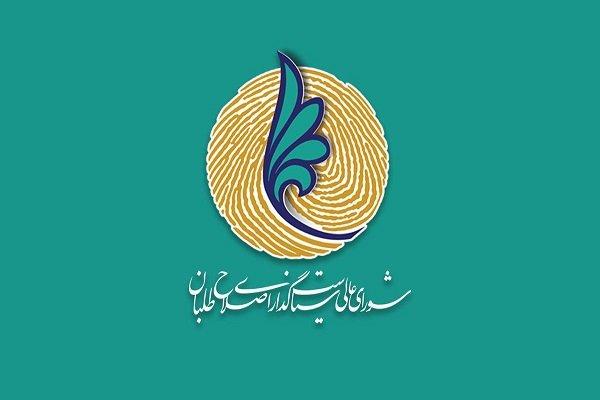 آئین نامه شورای عالی اصلاح طلبان تصویب شد