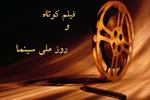 یادداشتی کوتاه برای فیلم کوتاه و برای خواستهای کوتاه