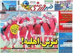 صفحه اول روزنامههای ورزشی ۲۱ شهریور ۹۶