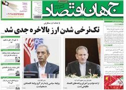 صفحه اول روزنامههای اقتصادی ۲۱ شهریور ۹۶
